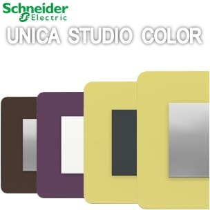 Schneider Unica studio color